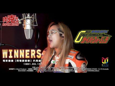『閃電霹靂車 - 新世紀GPXサイバーフォーミュラ OP - Winners』G-GRIP|COVER BY【肉克媽媽】