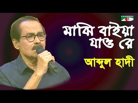 মাঝি বাইয়া যাও রে   Majhi Baiya Jao Re   Syed Abdul Hadi   Folk Song   Channel i   IAV