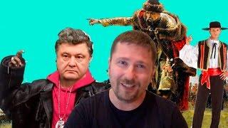 Петр Порошенко, Мазепа и рэп