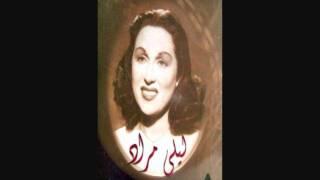 تحميل و مشاهدة ليلى مراد _ اللي يقدر علي قلبي .wmv MP3