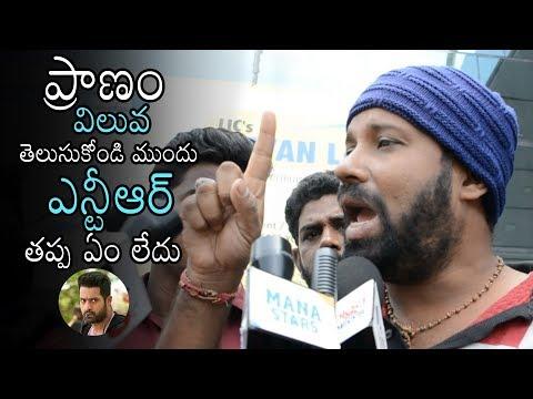 Download NTR Fan SUPER Words about Movie Story | Aravinda Sametha Movie Public Talk | Daily Culture
