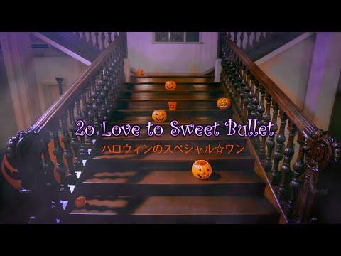 『ハロウィンのスペシャル☆ワン』 PV ( 2o Love to Sweet Bullet #トゥラブ )