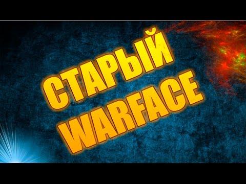 WARFACE | Вспоминаем старый Варфейс / Смотрим Скрины