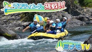 ミナモTV 〜ラフティング挑戦編〜