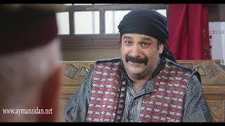 باب الحارة  ـ  ابو عصام حرمني من شوفة ابي وحرمني اني ادفنه  !!! ـ أيمن زيدان