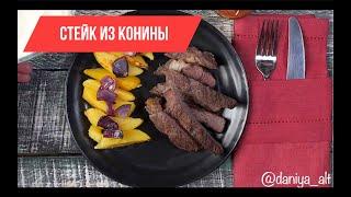 Стейк из конины со сливочным соусом | Рецепт стейка из конины