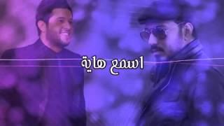 تحميل اغاني محمد السالم ونور الزين اسمع هاية حصرياً Mohamed Alsalim & Noor Alzain Asma Haya EXCLUSIVE MP3