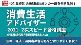 消費生活アドバイザー【企業経営 過去問解説編(2次)】の講義を無料体験
