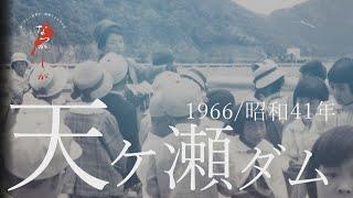 1966年 天ヶ瀬ダム【なつかしが】