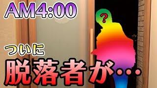 """【ついに脱落】第2回!寝たら""""即帰宅""""の旅!Part3"""