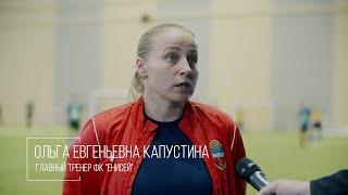 СУПЕРЛИГА | Ольга Капустина о предстоящем матче со «Звездой 2005»
