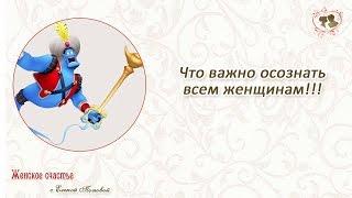 Что важно осознать всем женщинам! Елена Попова