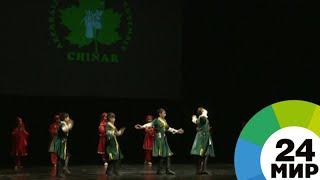 Ансамбль азербайджанского танца «Чинар» празднует 20-летний юбилей - МИР 24