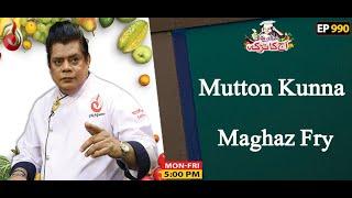 Mutton Kunna And Brain Masala (Maghar Fry) Recipe | Aaj Ka Tarka | Chef Gulzar I Episode 990