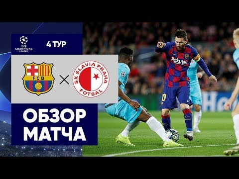 05.11.2019 Барселона - Славия - 0:0. Обзор матча видео
