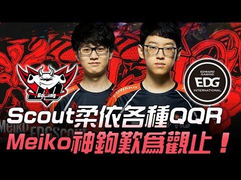JDG vs EDG Scout柔依各種QQR Meiko精準神鉤歎為觀止!Game1