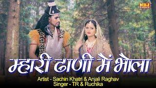 """Anjali Raghav New Song"" | ""Mhari Dhani Me Bhola"" | म्हारी ढाणी में भोला | Latest Bhole Baba Bhajan"