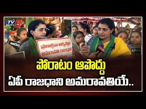 Nandamuri Suhasini Response On 3 Capitals AP | TV5 News