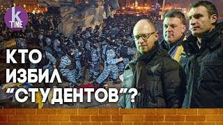 """""""Онижедети!"""". Тайны разгона Евромайдана - #2 Спецпроект """"Майдан. Вспомнить всё"""""""