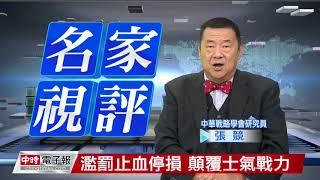 20171124 名家視評 張競 濫罰止血停損 顛覆士氣戰力