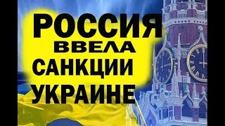 Санкции России против украины ответные контрсанкции