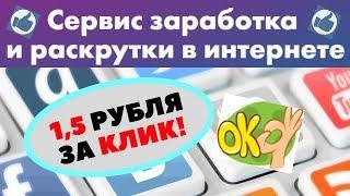 IPWeb/заработок на социальных сетях и почте