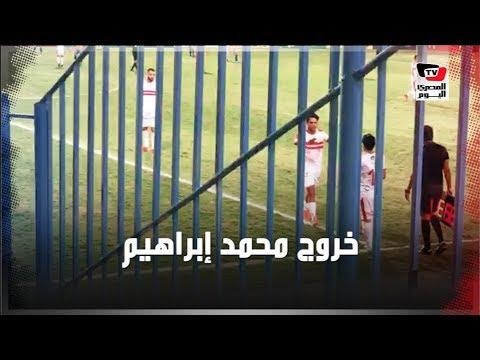 جماهير الزمالك تطالب بخروج محمد إبراهيم