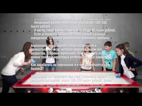 Відео Оренда аерохокею 1
