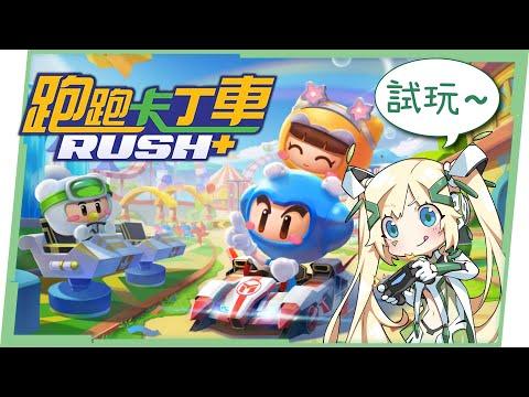 【跑跑卡丁車 Rush+】台灣最知名線上競速遊戲再出發?雙噴雙甩飆起來 ▹璐洛洛◃