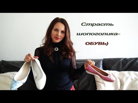 Страсть шопоголика-обувь