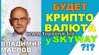 🎥 Организационно-экономический и правовой вебинар SkyWay. Заработок в интернете. КРИПТОВАЛЮТА SKYWAY