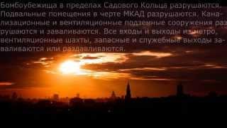 Ядерный удар по Москве  Модель МЧС - model of a nuclear attack on Moscow