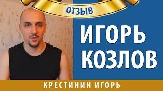 Отзыв Игоря Козлова о коучинге по заработку партнерках Игоря Крестинина