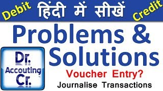 Basic Accounting Tutorial in Hindi part 2- Accounting with Ledger Name, Voucher Types and Entries