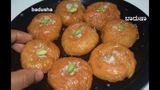 Badusha / ಬಾದುಷಾ / Diwali Sweets