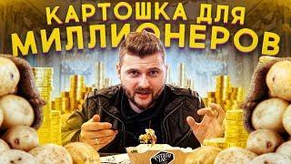 Что ОБЯЗАТЕЛЬНО поесть в Питере? Картошка для миллионеров / Бургер с арахисовой пастой