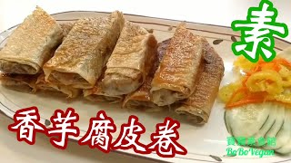 🌿素香芋腐皮卷EngSub|Chinese Vegan Recipe Curd Rolls With Taro