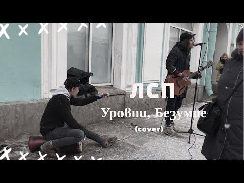 Дешёвые Драмы - Уровни [ЛСП], Безумие (cover)