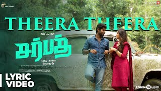 Sarbath | Theera Theera Song Lyric Video | Kathir, Soori, Rahasya | Ajesh | Prabhakaran