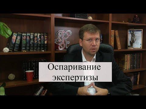 Оспаривание экспертизы: обжалование судебной экспертизы адвокатом