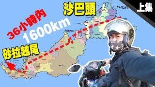 挑战36小时内从沙巴的狗头骑到砂拉越的尾端,1600km的路程能否成功?《上集》