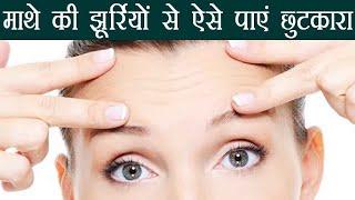 Forehead Wrinkles को इन टिप्स से दूर करें | Tips to get rid of forehead wrinkles | Boldsky