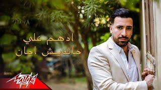 تحميل اغاني Adham Ali - Matedesh Aman | ادهم على - ماتديش امان MP3