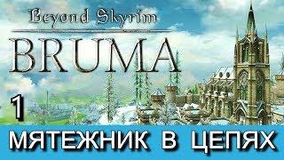 Beyond Skyrim: Bruma на русском языке. Часть 1.