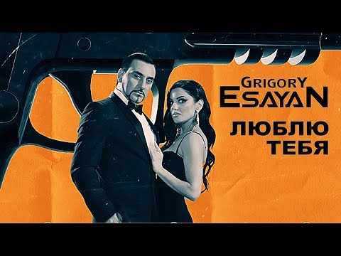 Григорий Есаян - Люблю тебя