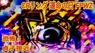【CRリング運命の日 FPWZ】恐怖!貞子接近!リーチ大当たり動画集