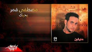 اغاني حصرية Moustafa Amar - Bahebak | مصطفي قمر - بحبك تحميل MP3