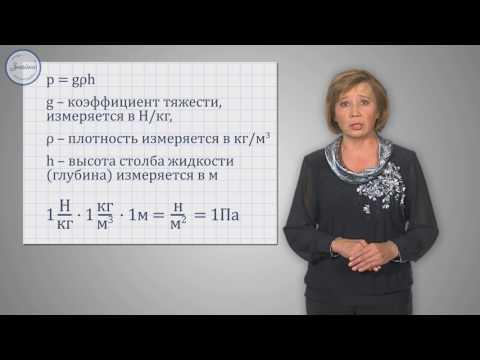 Давление в жидкости и газе. Расчёт давления жидкости на дно и стенки сосуда