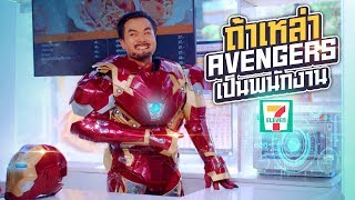 What if the AVENGERS become 7-11 workers?!! - Bie The Ska