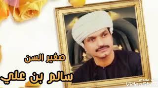 تحميل اغاني صغير السن سالم علي سعيد MP3